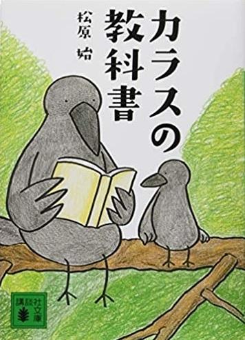 読書の愉しみpart3~本学教員がみなさんにお薦めの本を紹介します~