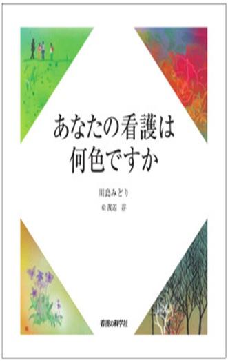 読書の愉しみpart11~本学教員がみなさんにお薦めの本を紹介します~