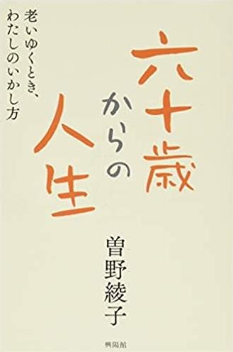 読書の愉しみpart12~本学教員がみなさんにお薦めの本を紹介します~