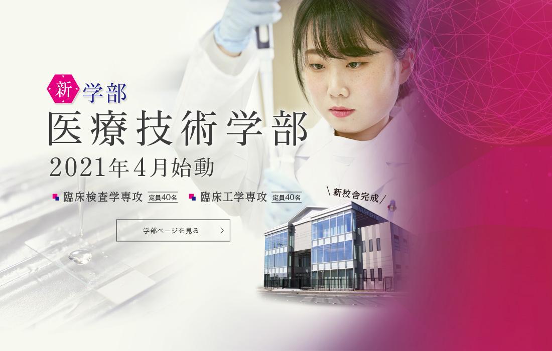 医療技術学部開設 2020年10月認可用
