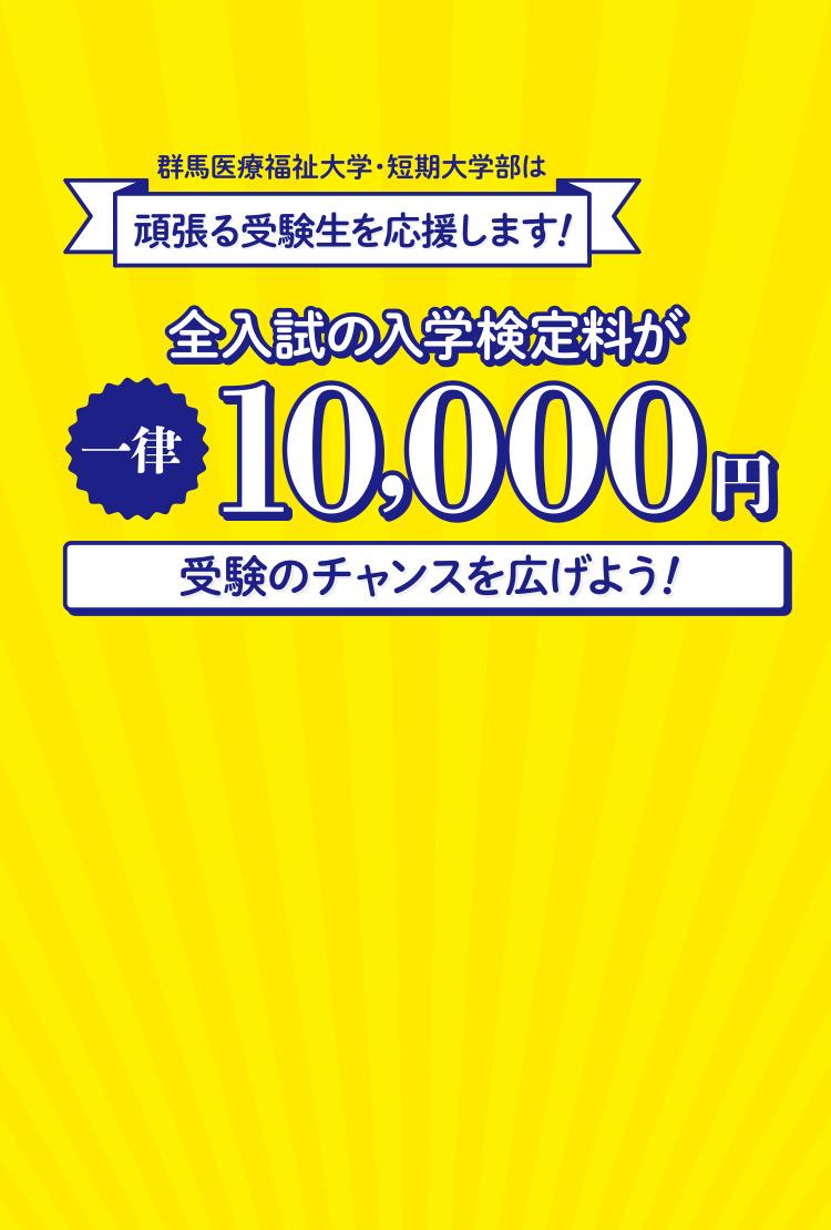 全入試の入学検定料が一律10,000円!