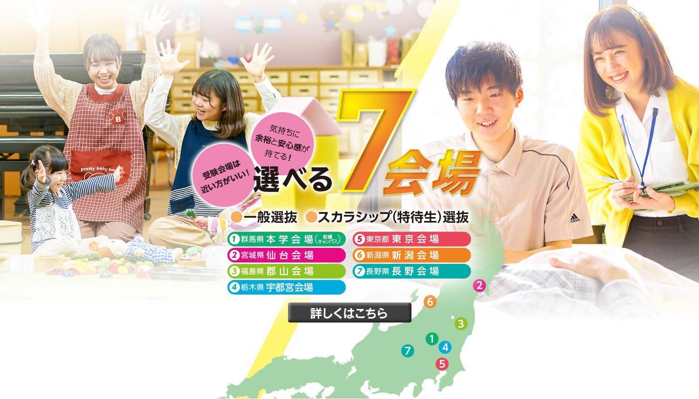 選べる7会場!一般選抜・スカラシップ(特待生)選抜