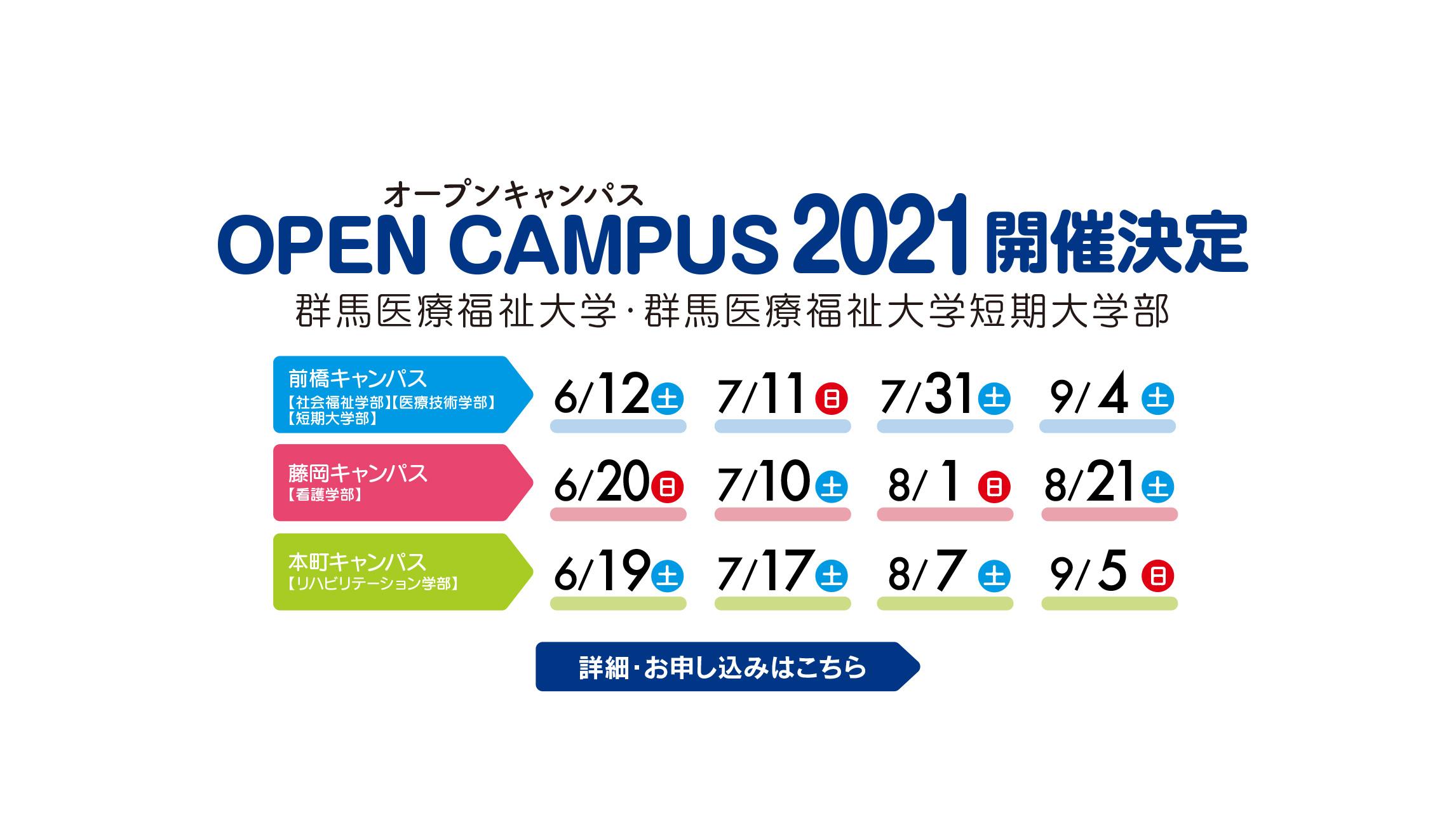オープンキャンパス2021開催決定!